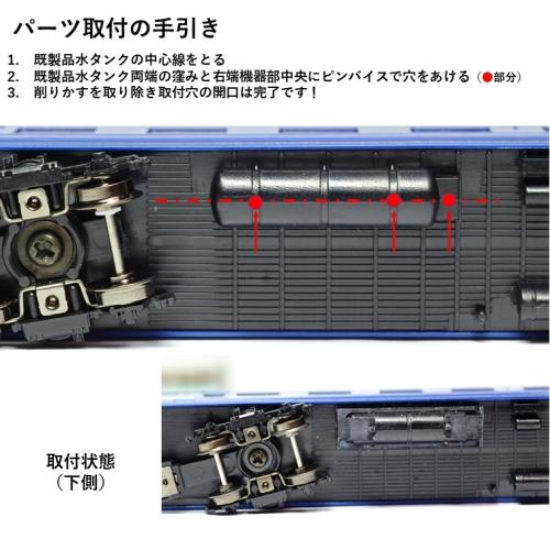 14/24系客車 水タンク耐雪カバー Nゲージ用パーツ10両セット【TOMIX用】
