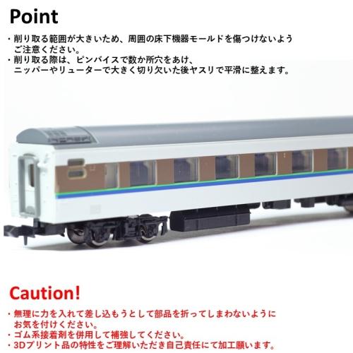 14/24系客車 耐雪鋼板補強水タンク Nゲージ用パーツ4両セット【TOMIX用】