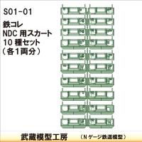 S01-01:NDC用スカート10種セット(各1両分)【武蔵模型工房 Nゲージ 鉄道模型】