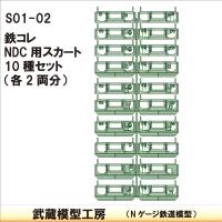 S01-02:NDC用スカート10種セット(各2両分)【武蔵模型工房 Nゲージ 鉄道模型】
