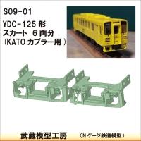 S09-01:YDC-125形スカート6両分セット【武蔵模型工房 Nゲージ 鉄道模型】