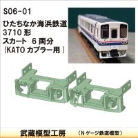 S06-01:ひたちなか3710形スカート6両分セット【武蔵模型工房 Nゲージ 鉄道模型