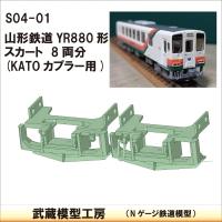 S04-01:山形YR880形スカート8両分セット【武蔵模型工房 Nゲージ 鉄道模型】