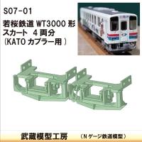 S07-01:若桜鉄道WT3000形スカート4両分セット【武蔵模型工房 Nゲージ 鉄道模型】