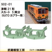 S02-01:津軽21用スカート5両分セット【武蔵模型工房 Nゲージ 鉄道模型】