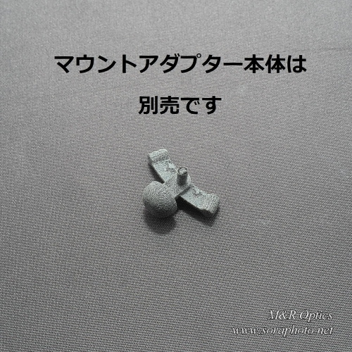 【V-M-E計画II】V-Mマウントアダプター用ロック部品単品 [MRO-MA-VM-00L]