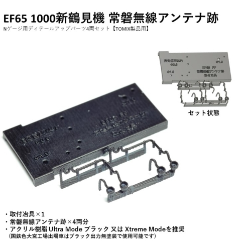 EF65 1000新鶴見機 常磐無線アンテナ跡 Nゲージ用パーツ4両セット【TOMIX用】