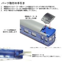 24系客車 AU77更新クーラー ファン1基タイプ Nゲージ用パーツ 8両セット【TOMIX用】