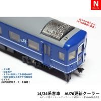 14/24系客車 AU76更新クーラー Nゲージ用パーツ8両セット【TOMIX用】