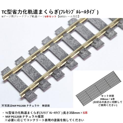 TC型省力化軌道まくらぎ(フレキシブルレールタイプ)Nゲージ用軌道パーツ6本セット