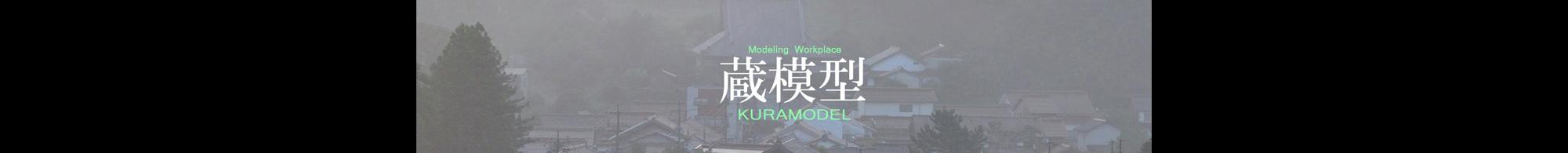 蔵模型 KURAMODEL