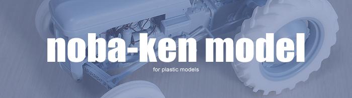 noba-ken model