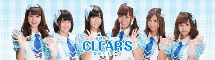 東京CLEAR'Sオフィシャルショップ