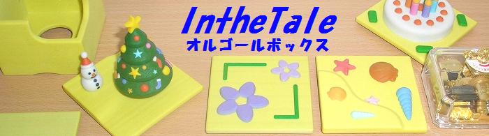 IntheTale(インザテール)