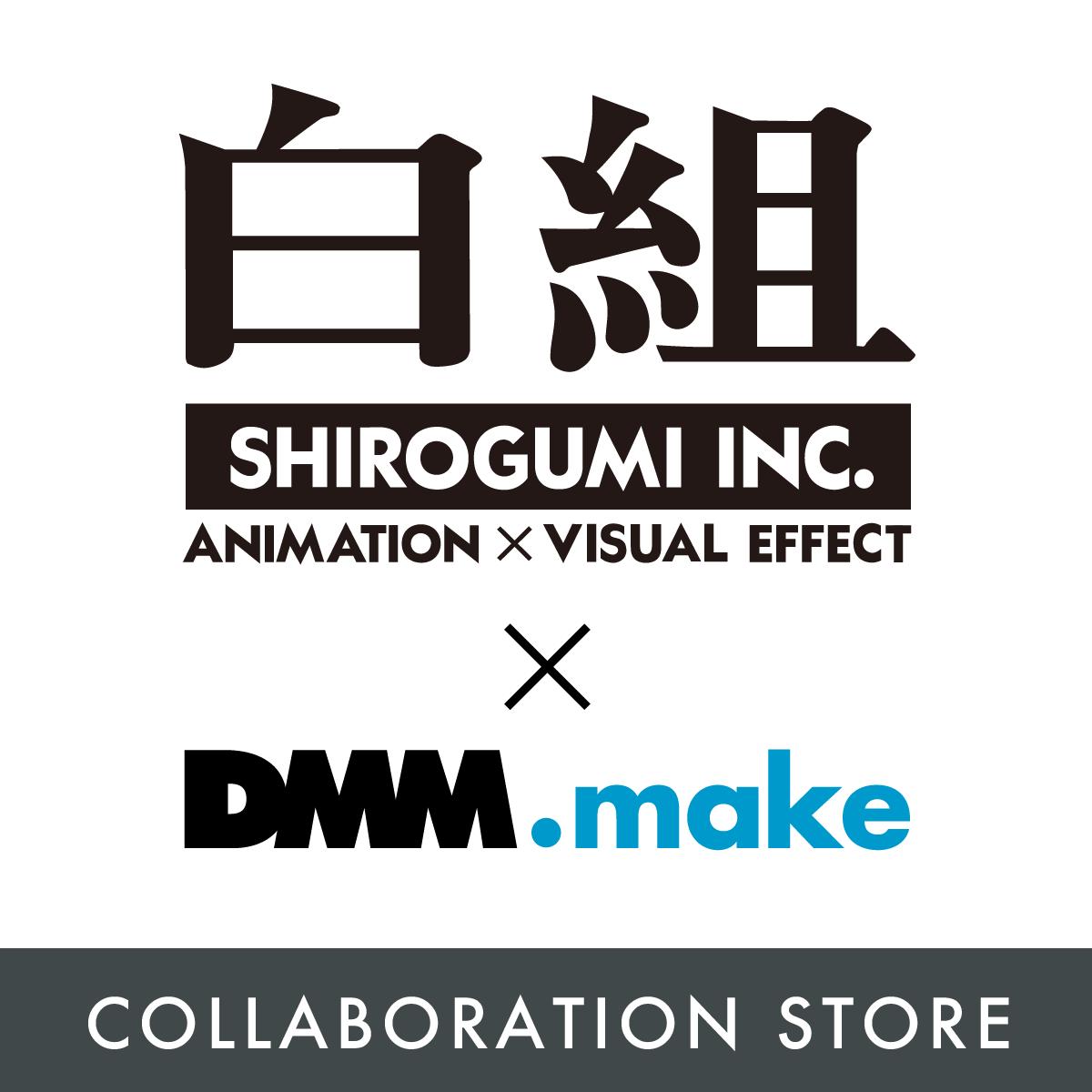 白組×DMM.make コラボレーションストア