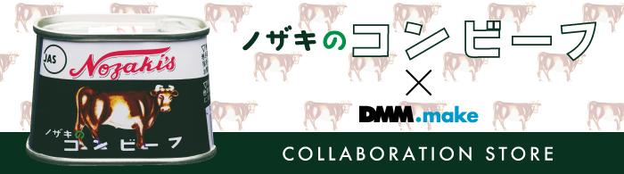 ノザキのコンビーフ×DMM.make コラボレーションストア