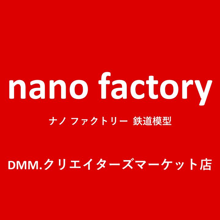 nano factory ナノファクトリー鉄道模型DMM.CM店