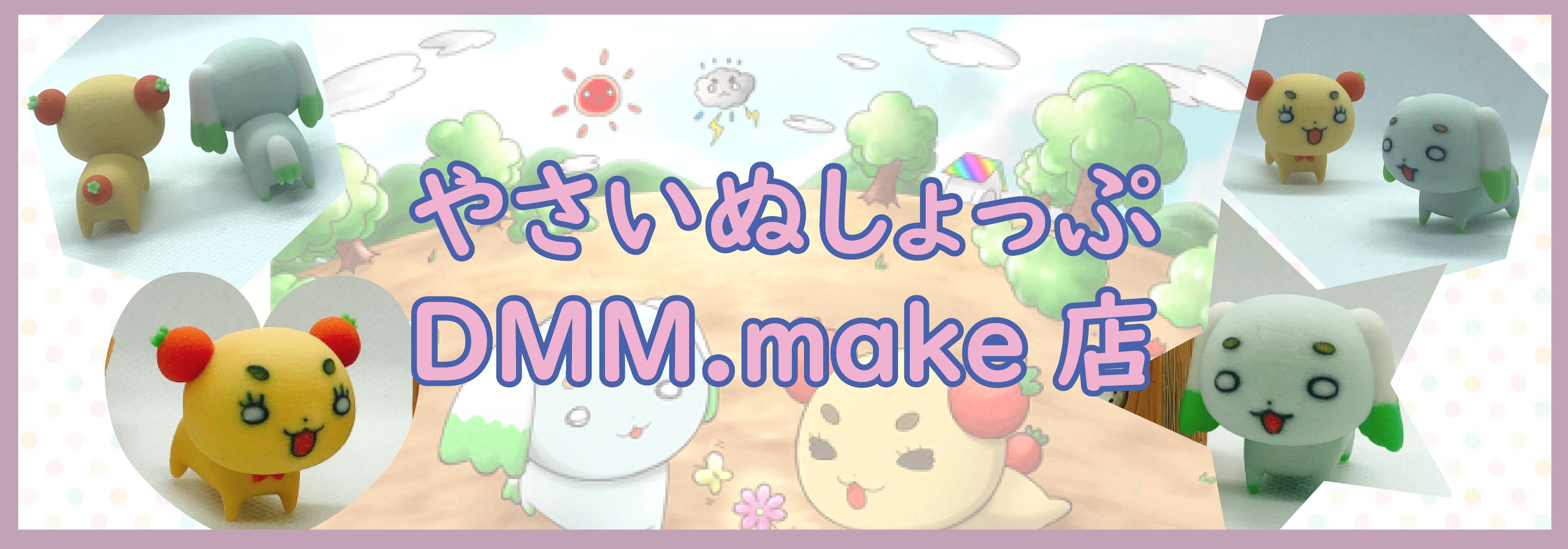 やさいぬしょっぷ DMM.make店