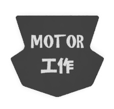 MOTOR工作