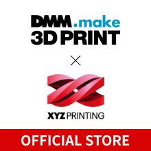 DMM.make公式 3Dプリンターストア