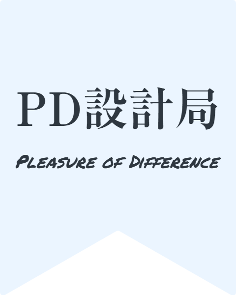 PD設計局