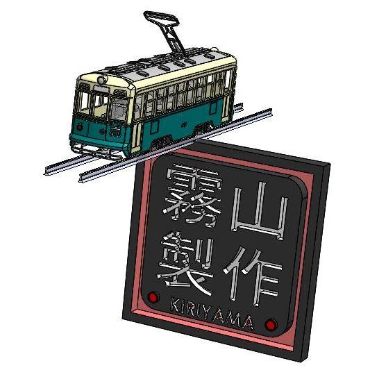 霧山製作(KIRIYAMA SEISAKU)