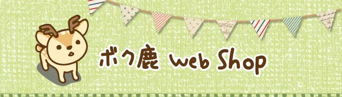 ボク鹿Webショップ