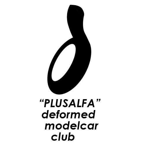 PLUSALFA Modelcar club