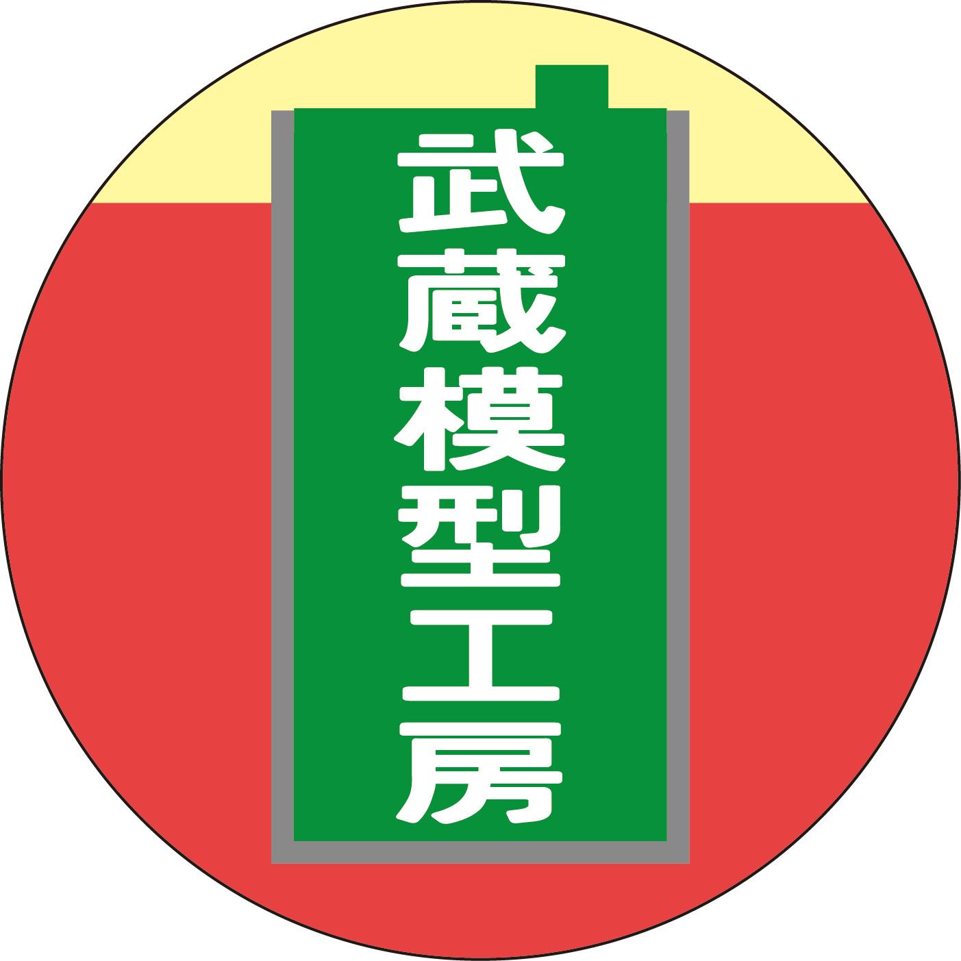 武蔵模型工房