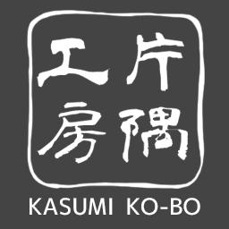 片隅工房-KASUMI KO-BO-