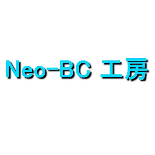 Neo-BC工房